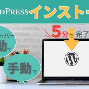 WordPressのインストール方法を画像解説-5分で完了します-