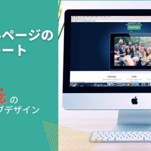 シングルページのテンプレート13選-日本語対応のレスポンシブデザイン