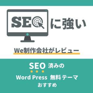 SEO済みのWordPressテーマおすすめ7選-SEOに強いWeb制作会社がレビュー