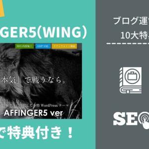【本記事限定】AFFINGER5(WING)購入で10特典無料でGET!SEOマニュアル付き