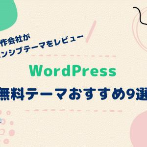 WordPress無料テーマおすすめ9選-Web制作会社がレスポンシブテーマをレビュー