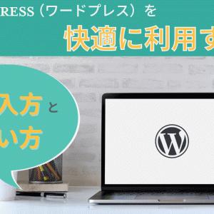 wordpress(ワードプレス)の使い方-インストール方法と初期設定