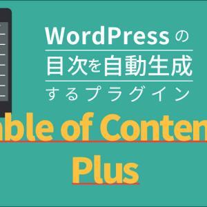 WordPressの目次を自動生成するプラグインTable of Contents Plus