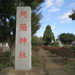 式内社・阿彌神社(あみじんじゃ)/茨城県稲敷郡阿見町中郷