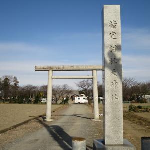 式内社・天神社(てんじんじゃ)/埼玉県児玉郡上里町