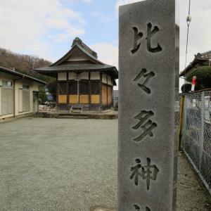 比々多神社(ひびたじんじゃ)/神奈川県伊勢崎市