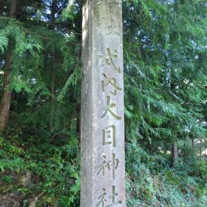 【佐渡国二宮】大目神社(おおめじんじゃ)