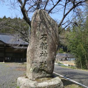 式内社・石船神社(いしふねじんじゃ/いわふねじんじゃ)/茨城県東茨城郡城里町