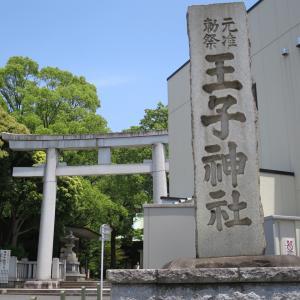 王子神社(おうじじんじゃ)/東京都北区