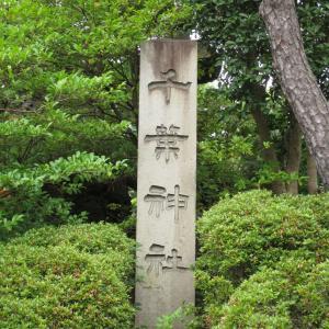 千葉神社(ちばじんじゃ)/千葉県千葉市