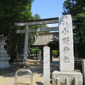 【武蔵国一宮】小野神社(おのじんじゃ)/東京都多摩市
