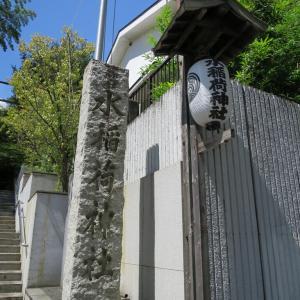 水稲荷神社(みずいなりじんじゃ)/東京都新宿区
