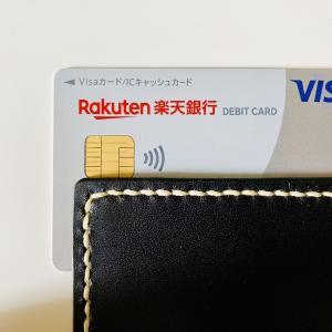【節約術】ぼくが楽天銀行デビッドカードを使うようになった理由と、半年使った感想。