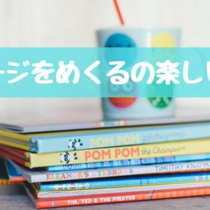 1〜3歳バイリンガルにおすすめの絵本(日本語)