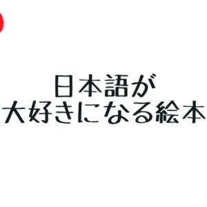 4〜6歳バイリンガルにおすすめの絵本(日本語)