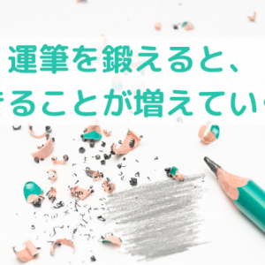 運筆トレーニング【ひらがなを教える前にすべし】