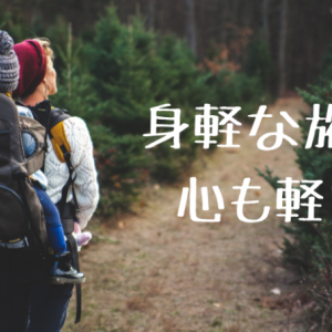 子連れ海外旅行、荷物のまとめ方【軽量化のススメ】