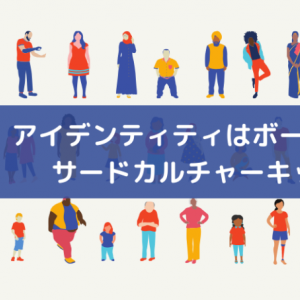 バイリンガルのアイデンティティ【サードカルチャーキッズ】