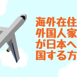 コロナ禍に外国人配偶者が日本に入国する方法