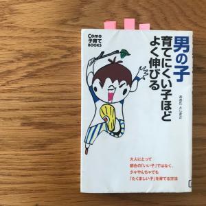 【図書館が好き】心に響いた育児本。