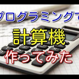 【使用言語 php】初心者がプログラミングで電卓と複利計算機を作ってみた