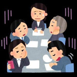 会議の在り方、人の時間を食い潰すな!