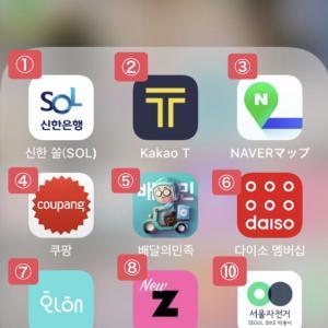 韓国で便利なアプリ9選(+おまけ)
