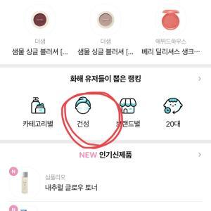 韓国コスメ評価アプリ上位のスキンケア