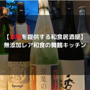 【本物を提供する和食居酒屋】無添加レア和食の舞鶴キッチン