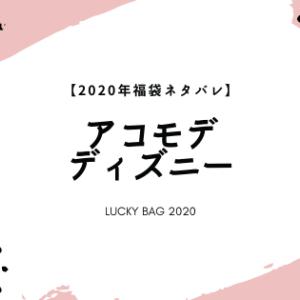 【福袋ネタバレ】2020年アコモデ(ディズニー)の中身