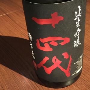 十四代 純米吟醸 酒未来