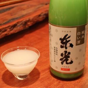 東光 白い酒