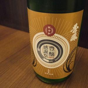 秀鳳 豊醸感謝祭