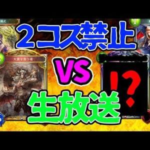 【シャドウバース実況】特別ルール対戦ルームマッチpart67