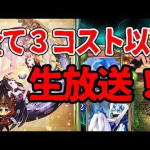 【シャドウバース実況】特別ルール対戦ルームマッチpart65