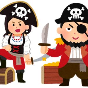 海賊診断士