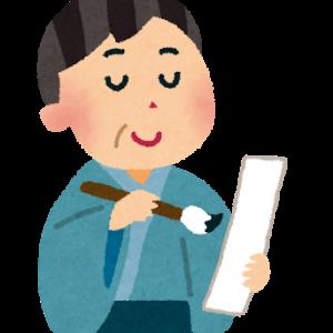 中小企業診断士川柳「しんだんし 下から読んでも しんだんし」