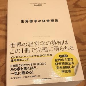 入山章栄教授に聞く、2020年、世界標準の経営理論(前編)ー経営理論は中小企業支援の武器になるー