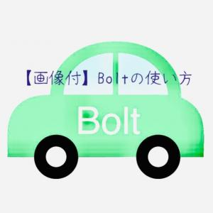 【2019.10画像あり】Boltの詳しい使い方!マルタ島での移動手段