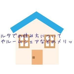 【2019.10】マルタ島で家探し!どんな住み方があるの?寮?ルームシェア?