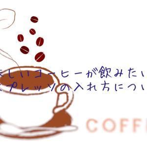【2019.10】マキネッタもどきでエスプレッソを入れてみるー美味しいコーヒーが飲みたいー