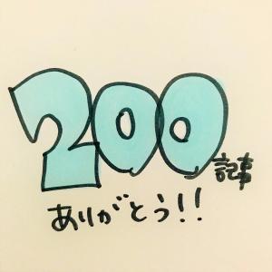 ブログ200記事達成! 毎日更新は絶対ムダじゃない!