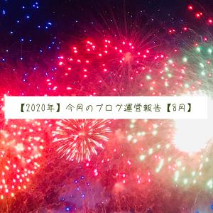 【2020年】今月のブログ運営報告【8月】