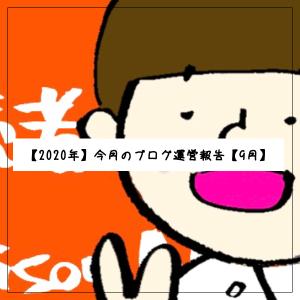 【2020年】今月のブログ運営報告【9月】