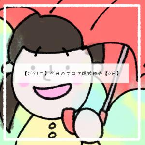 【2021年】今月のブログ運営報告【6月】