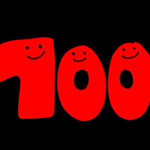 ブログは最初の100記事更新が勝負! 収益を超えて得られるもの