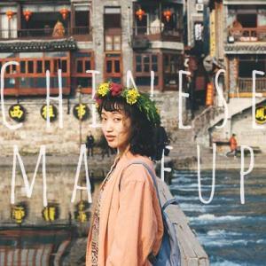 日本人ユーチューバーの中国風メイク動画5選【ワンホンメイク】