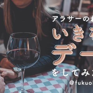 アラサー女が「いきなりデート」を体験した感想@福岡