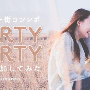 【街コンレポ】PARTY☆PARTYに一人参加してきた感想【福岡】