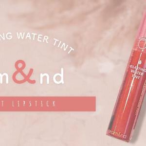 【ロムアンド】GLASTING WATER TINT|03ブリックリバーの感想レポ